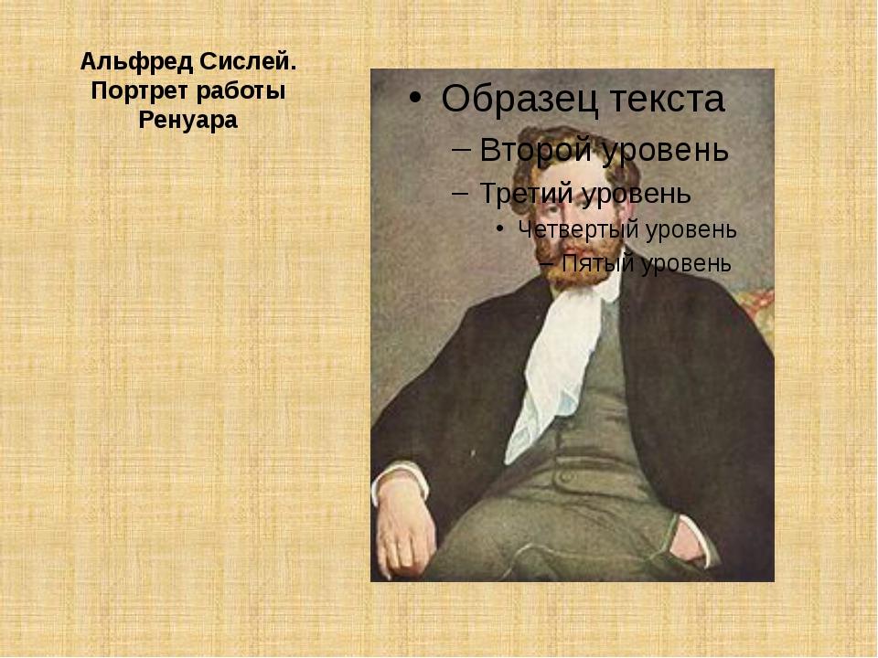 Альфред Сислей. Портрет работы Ренуара
