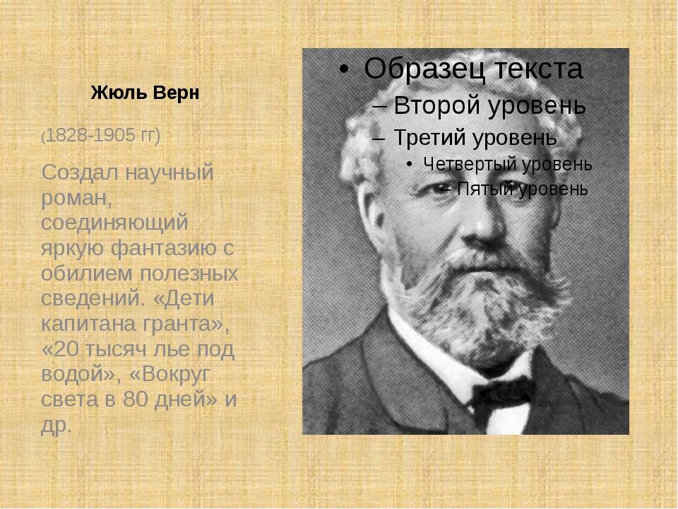 Жюль Верн (1828-1905 гг) Создал научный роман, соединяющий яркую фантазию с о...