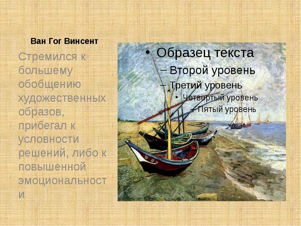 Ван Гог Винсент Стремился к большему обобщению художественных образов, прибег...