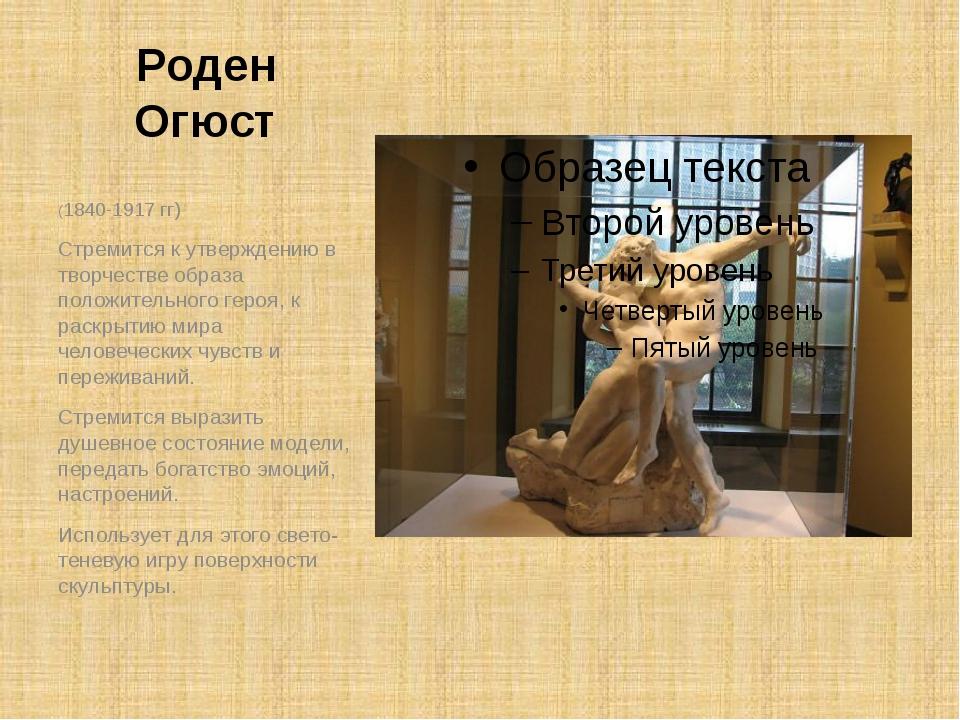 Роден Огюст (1840-1917 гг) Стремится к утверждению в творчестве образа положи...