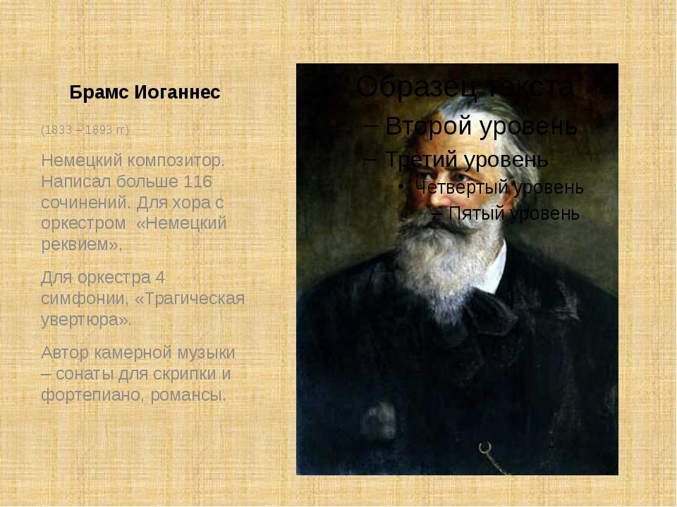 Брамс Иоганнес (1833 – 1893 гг) Немецкий композитор. Написал больше 116 сочин...