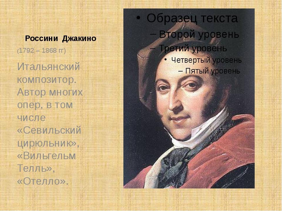 Россини Джакино (1792 – 1868 гг) Итальянский композитор. Автор многих опер, в...