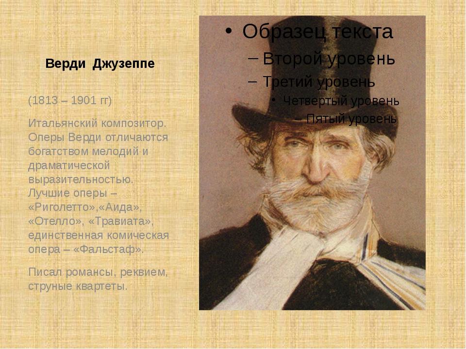 Верди Джузеппе (1813 – 1901 гг) Итальянский композитор. Оперы Верди отличаютс...