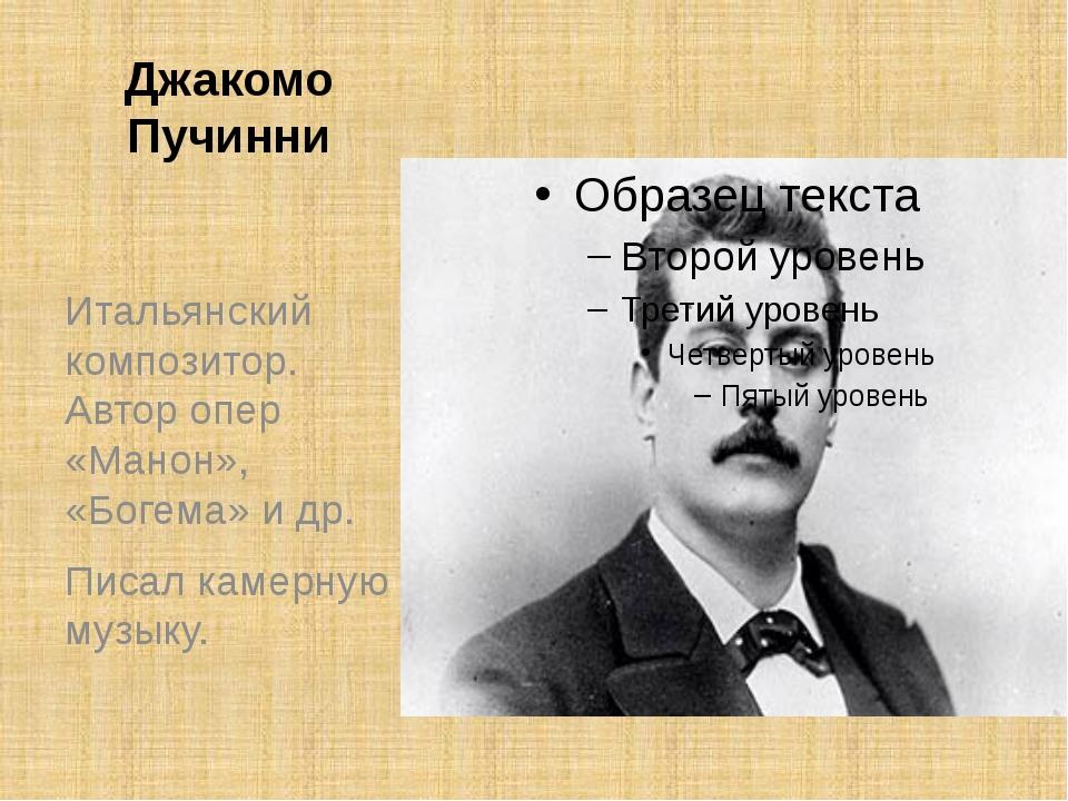 Джакомо Пучинни Итальянский композитор. Автор опер «Манон», «Богема» и др. Пи...