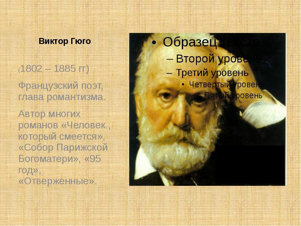Виктор Гюго (1802 – 1885 гг) Французский поэт, глава романтизма. Автор многих...