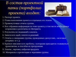 В состав проектной папки (портфолио проекта) входят: 1. Паспорт проекта. 2. П