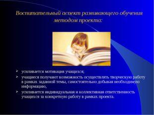 Воспитательный аспект развивающего обучения методом проекта: усиливается мот