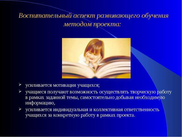 Воспитательный аспект развивающего обучения методом проекта: усиливается мот...