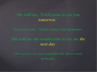 """She told me, """"I will come to see you tomorrow."""" Она сказала мне: «Завтра я пр"""