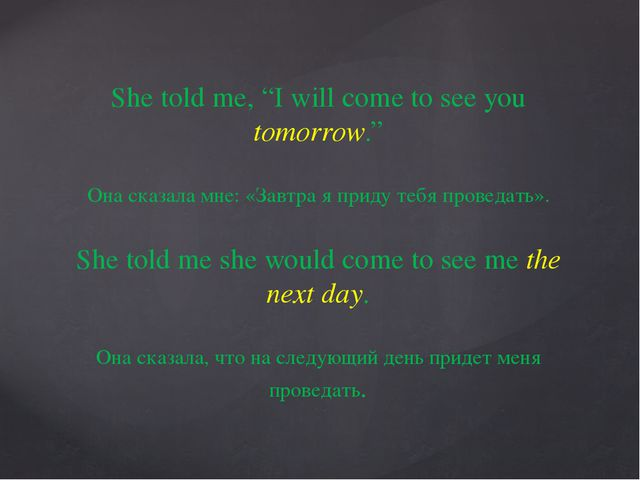 """She told me, """"I will come to see you tomorrow."""" Она сказала мне: «Завтра я пр..."""