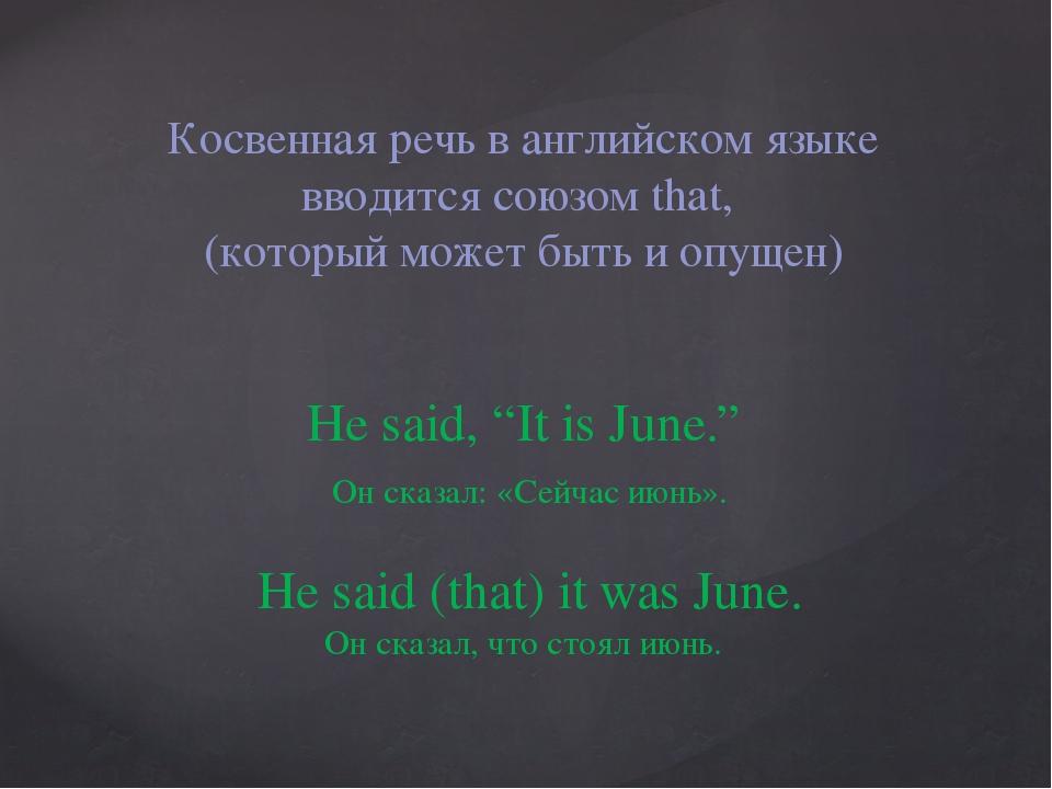 Косвенная речь в английском языке вводится союзом that, (который может быть и...