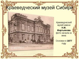 Краеведческий музей Сибири Краеведческий музей имени Н.М. Мартьянова фото нач