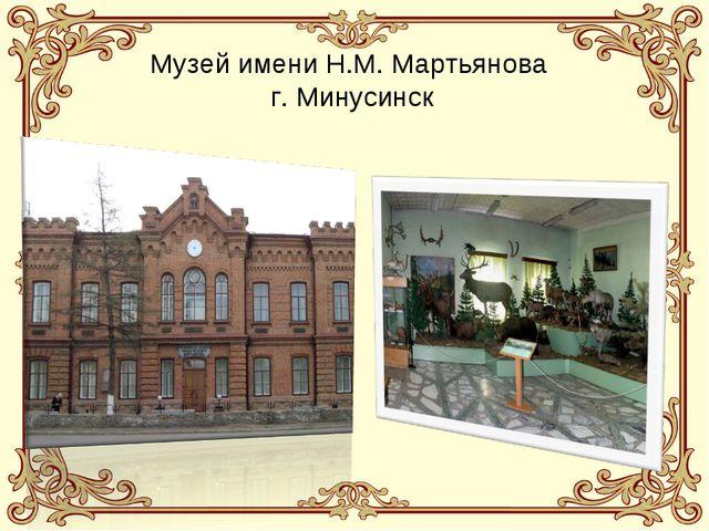 Музей имени Н.М. Мартьянова г. Минусинск