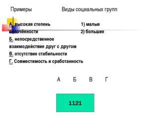 Примеры Виды социальных групп А. высокая степень 1) малые сплочённости 2) бо