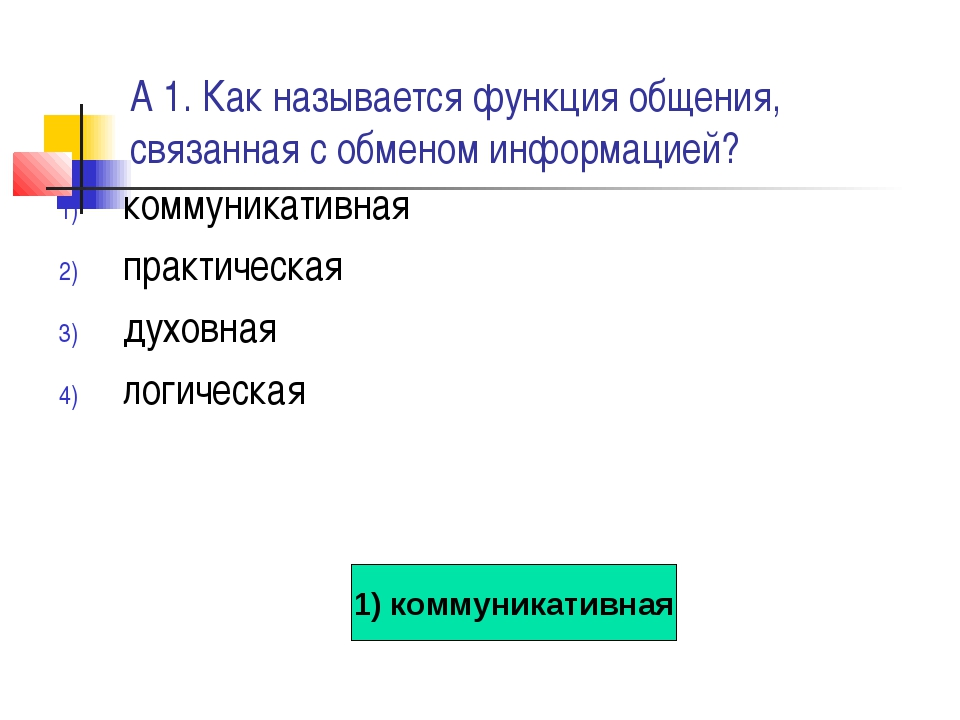 А 1. Как называется функция общения, связанная с обменом информацией? коммуни...