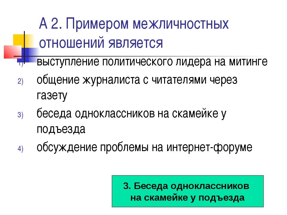 А 2. Примером межличностных отношений является выступление политического лиде...