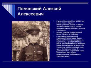 Полянский Алексей Алексеевич Родился Полянский А.А. в 1924 году в селе Новое
