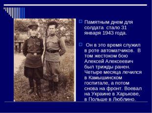 Памятным днем для солдата стало 31 января 1943 года. Он в это время служил в