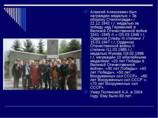 Алексей Алексеевич был награжден медалью « За оборону Сталинграда» /22.12.194