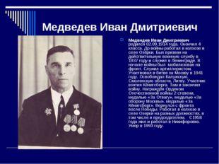Медведев Иван Дмитриевич Медведев Иван Дмитриевич родился 02.09.1914 года. Ок
