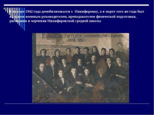 В январе 1942 года демобилизовался в Никифоровку, а в марте того же года был