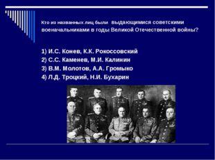 Кто из названных лиц были выдающимися советскими военачальниками в годы Велик