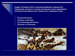 Подвиг 28 бойцов 316-й стрелковой дивизии генерала И.В. Панфилова, которые в