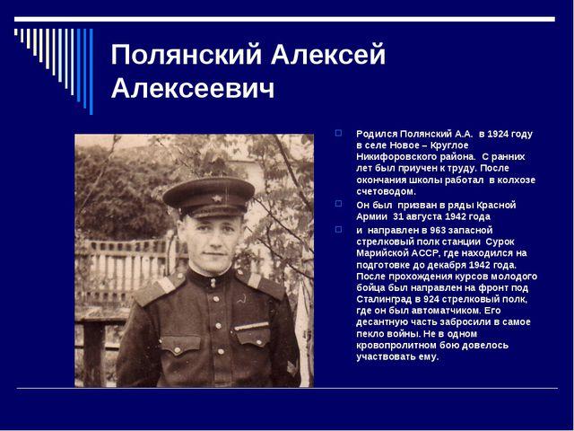 Полянский Алексей Алексеевич Родился Полянский А.А. в 1924 году в селе Новое...