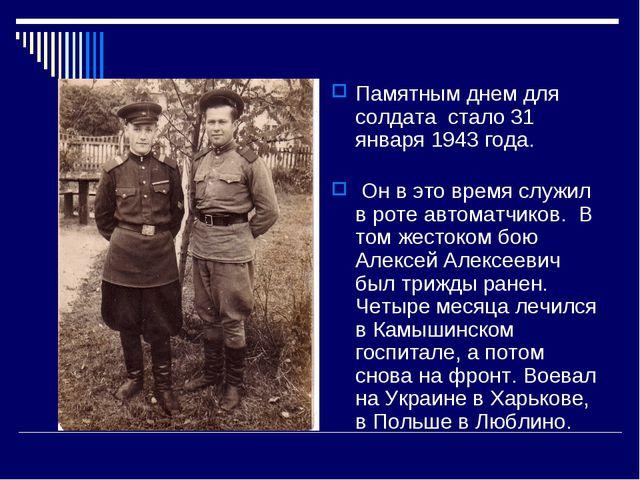 Памятным днем для солдата стало 31 января 1943 года. Он в это время служил в...