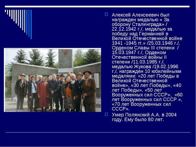 Алексей Алексеевич был награжден медалью « За оборону Сталинграда» /22.12.194...