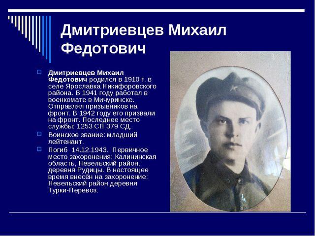 Дмитриевцев Михаил Федотович Дмитриевцев Михаил Федотович родился в 1910 г. в...