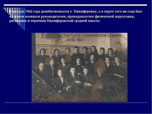 В январе 1942 года демобилизовался в Никифоровку, а в марте того же года был...