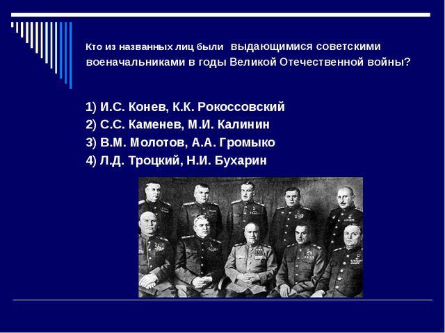 Кто из названных лиц были выдающимися советскими военачальниками в годы Велик...