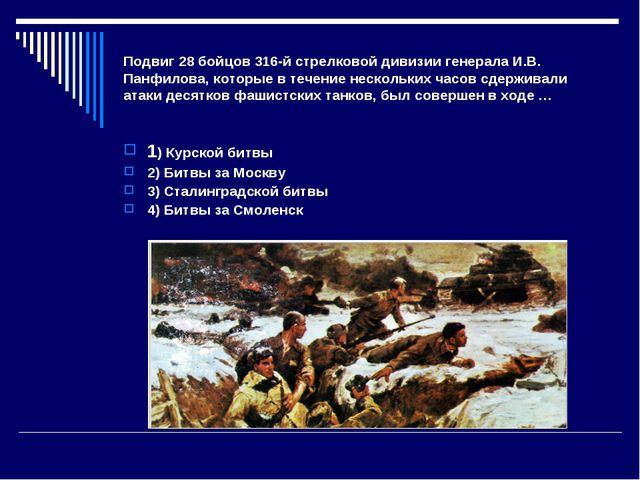 Подвиг 28 бойцов 316-й стрелковой дивизии генерала И.В. Панфилова, которые в...