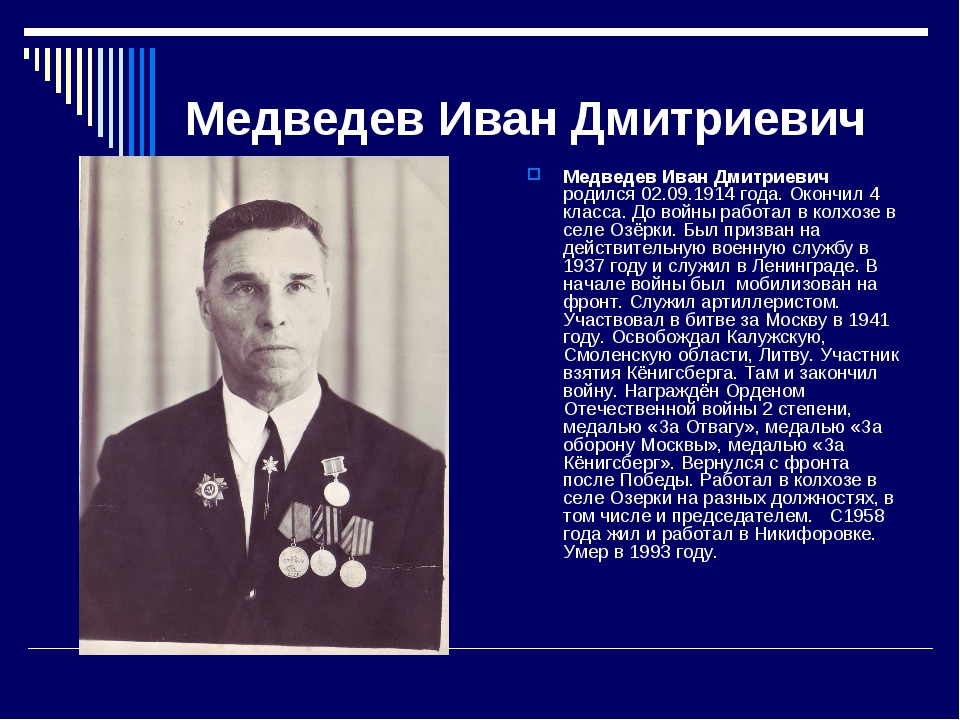 Медведев Иван Дмитриевич Медведев Иван Дмитриевич родился 02.09.1914 года. Ок...