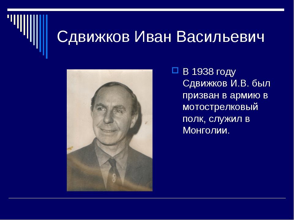 Сдвижков Иван Васильевич В 1938 году Сдвижков И.В. был призван в армию в мото...