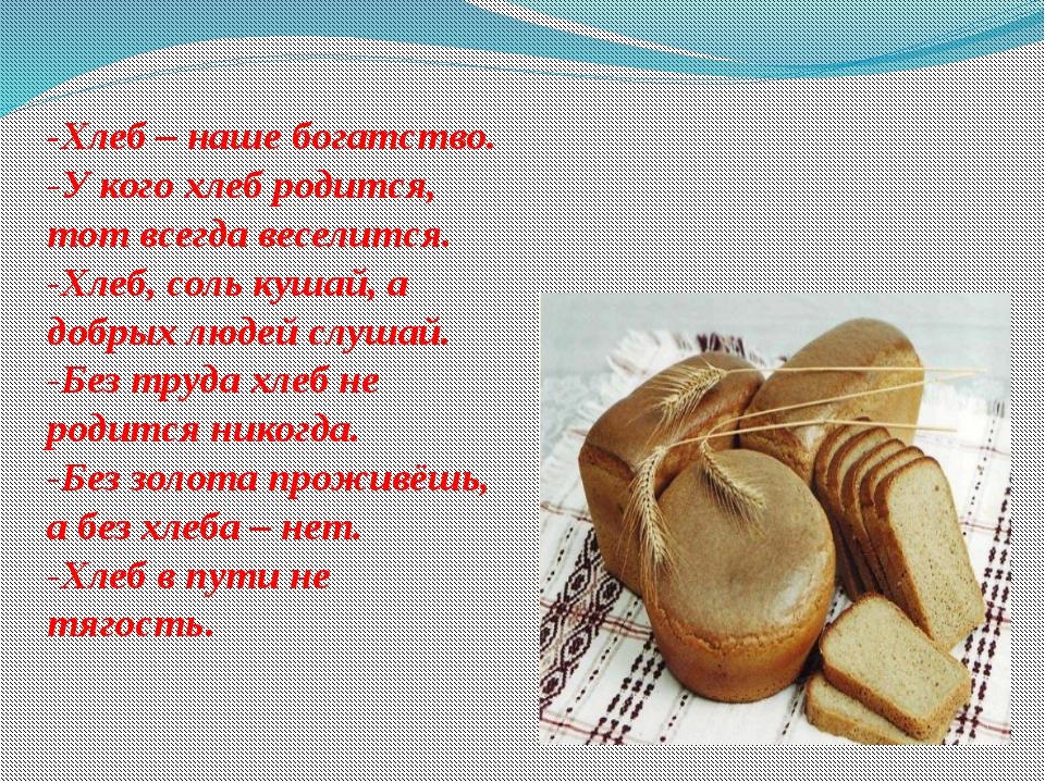 Стихи к подарку хлебопечь