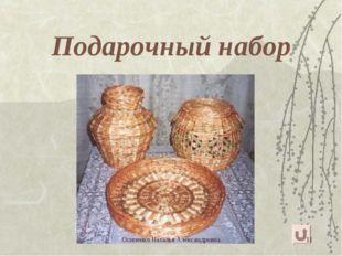 Подарочный набор * Осипенко Наталья Александровна Осипенко Наталья Александро