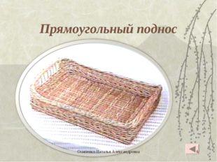 Прямоугольный поднос * Осипенко Наталья Александровна Осипенко Наталья Алекса