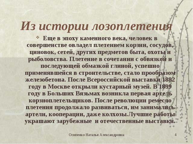 Из истории лозоплетения Еще в эпоху каменного века, человек в совершенстве ов...