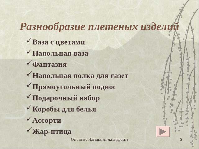 Разнообразие плетеных изделий Ваза с цветами Напольная ваза Фантазия Напольна...