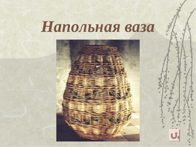 Напольная ваза * Осипенко Наталья Александровна Осипенко Наталья Александровна