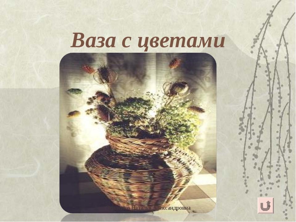Ваза с цветами * Осипенко Наталья Александровна Осипенко Наталья Александровна