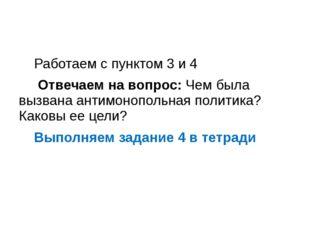 Работаем с пунктом 3 и 4 Отвечаем на вопрос: Чем была вызвана антимонопольна