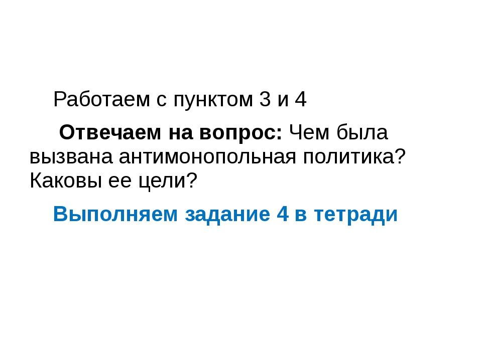Работаем с пунктом 3 и 4 Отвечаем на вопрос: Чем была вызвана антимонопольна...