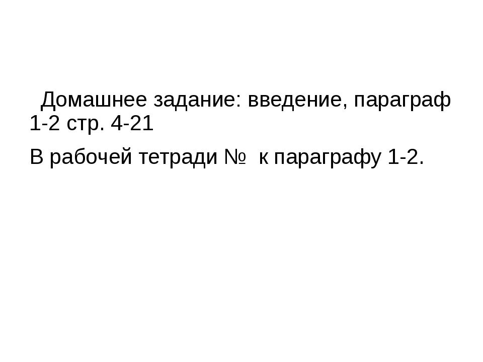 Домашнее задание: введение, параграф 1-2 стр. 4-21 В рабочей тетради № к пар...