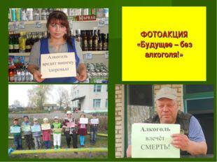 ФОТОАКЦИЯ «Будущее – без алкоголя!»