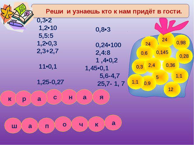 0,3•2 1,2•10 5,5:5 1,2•0,3 2,3+2,7 11•0,1 1,25-0,27 0,8•3  0,24•100 2,4:8 1...