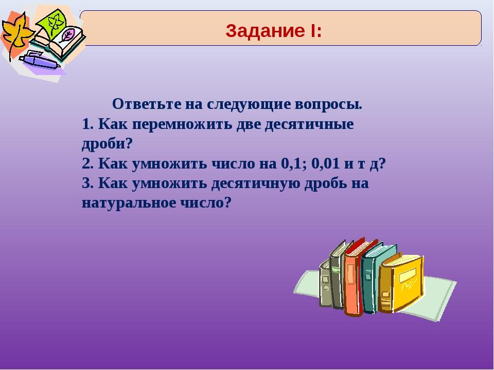 Ответьте на следующие вопросы. 1. Как перемножить две десятичные дроби? 2. Ка...