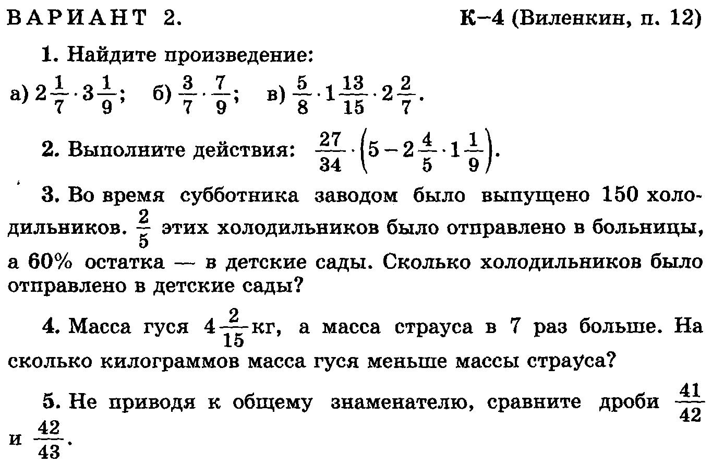 Материалы работы 6 по класс по гдз математике по контрольные дидактические